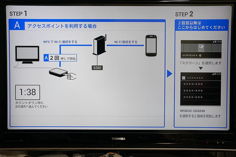 指示された時間内に接続設定