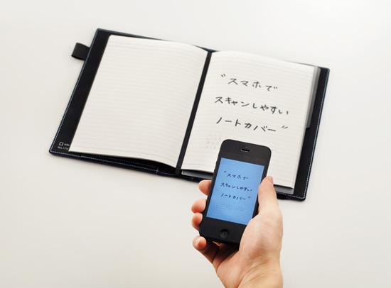「スマホでスキャンしやすいノートカバー」利用イメージ