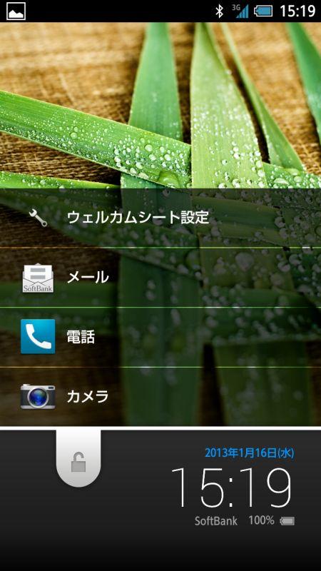 ロックアイコンを上にスワイプするとアプリにショートカットアクセス可能