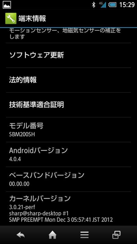 Androidバージョンは4.0.4