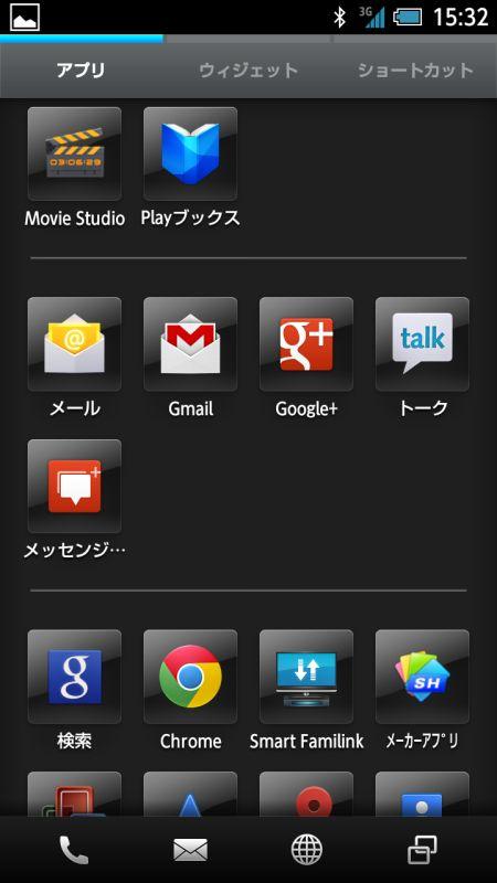 アプリ一覧2