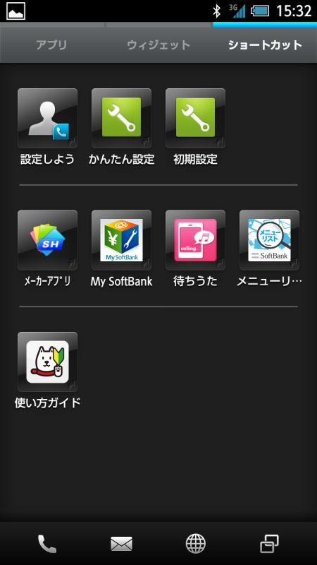 ショートカットライン。好きなアプリを配置可能