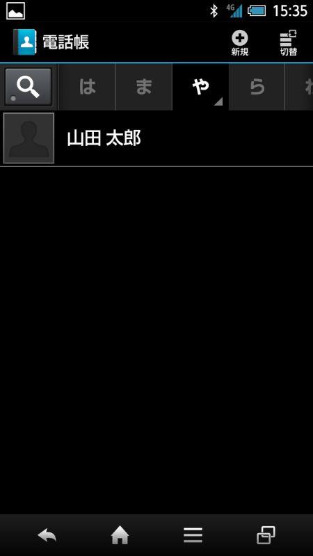 電話帳アプリ
