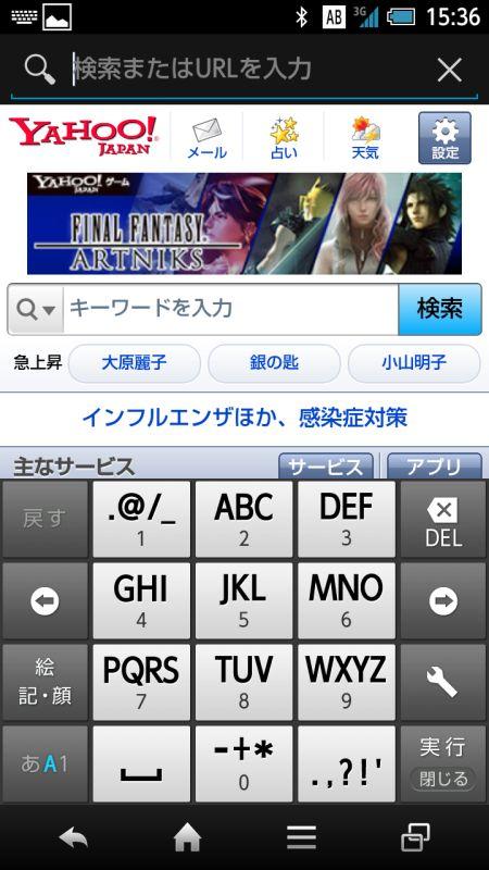 日本語入力はiWnn SH-edition