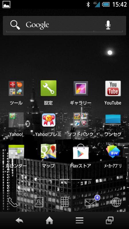 3ラインだけではなく、旧来のホームアプリも搭載