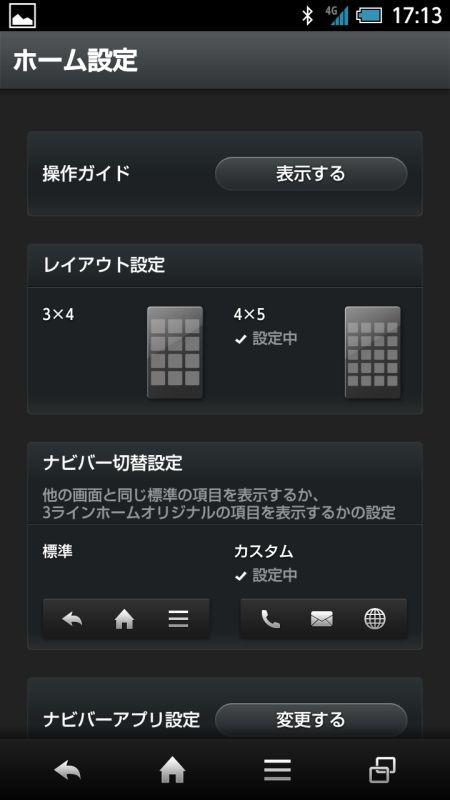 ホームアプリ設定画面