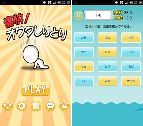 """ステージがたくさんあるのでたっぷり遊べるぜ♪「<a class="""""""" href=""""http://androider.jp/official/app/4f0d673cb6cb26d7/?ktw=130214"""">痛快!オワタしりとり</a>」"""