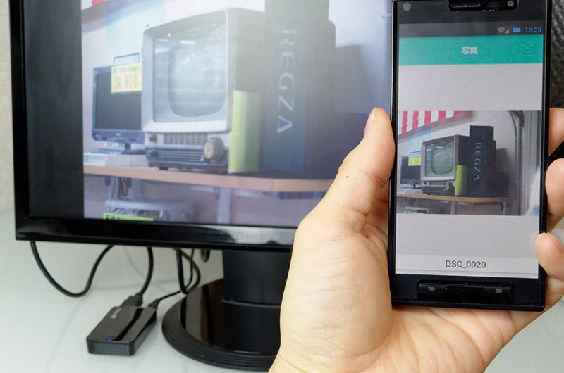 スマートフォンで撮影した写真を大画面で見やすくチェックできる