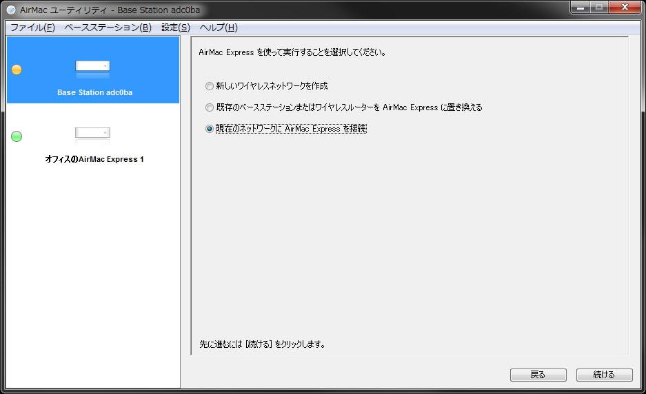 AirMac Expの電源を入れ、Windows PC上でAirMacユーティリティを起動。AirMac Expが自動検出される。次いで、AirMac Expの名称を決めたり、AirMac Expの設定を変更するためのパスワードを設定する。今回は既存ネットワークにAirMac Expをつなぐ設定で進めた