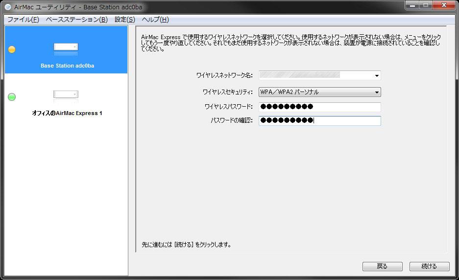 AirMac Expを既存LANにWi-Fi接続するんですな。AirMac Expが接続するアクセスポイントを選び、そのパスワードを入力する。基本的にはこれで設定完了
