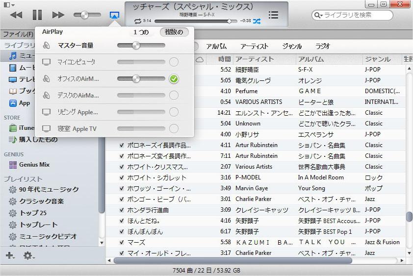 iTunes使用時、複数のAirPlay対応機器をセットアップすれば、各機器(最大5機種まで)から同時に音楽を流せる。iTunesから各機器の音量を個別に調節できる