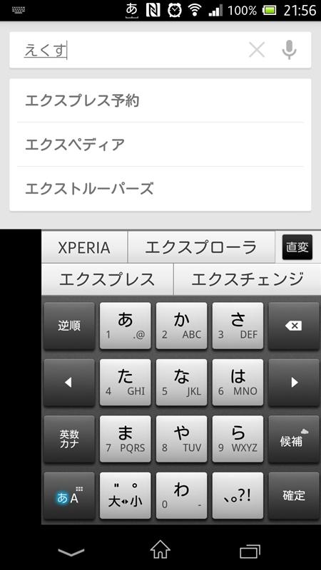 左の「POBox Touch」は、変換候補もキーボードの幅に合うため、タッチがしやすい。一方で、バイブが正確に反応しないため、筆者は右の「ATOK」を使用している