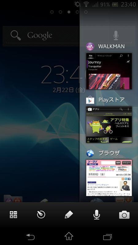 どのアプリを使っているときでも、最近使ったアプリを確認できるマルチタスクキーを押すと、画面下にスモールアプリが表示され、タップで選択して起動できる