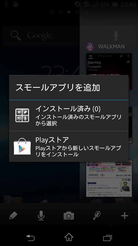 右端の「+」をタップすると、Google Playストアにジャンプし、インストールできるスモールアプリを探すこともできる