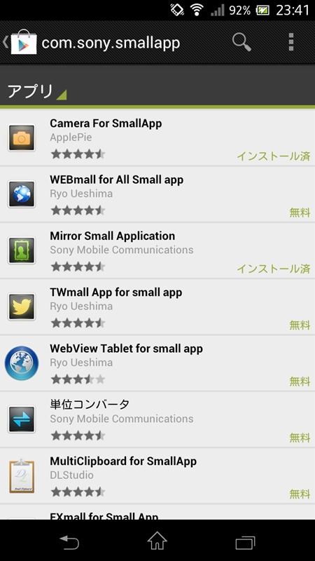 スモールアプリはGoogle Playストアからダウンロードするだけで、すぐに使えるようになる