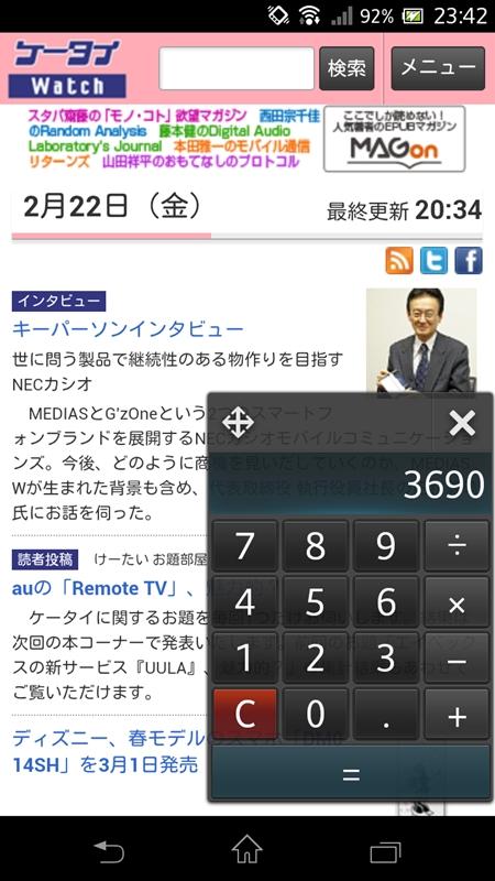電卓のスモールアプリもプリインストールされている。画面上を自由に移動させられるので、ウェブを見ながら使いたいときにも便利