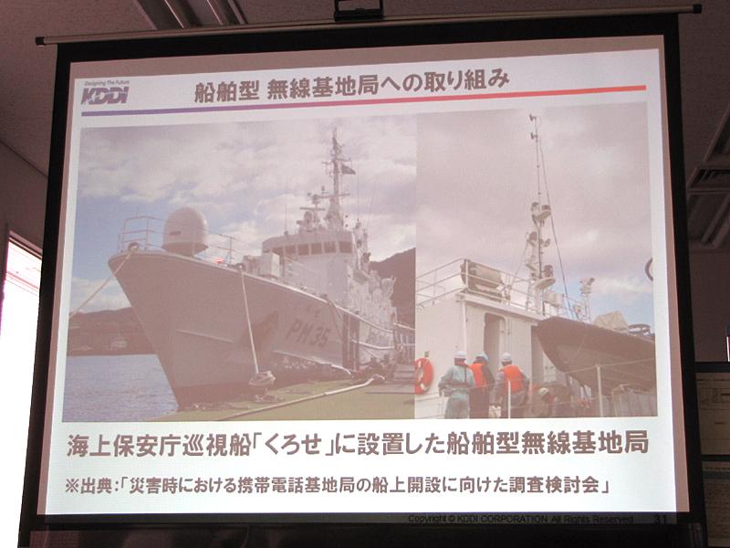 船舶を基地局とする実験はすでに行われた