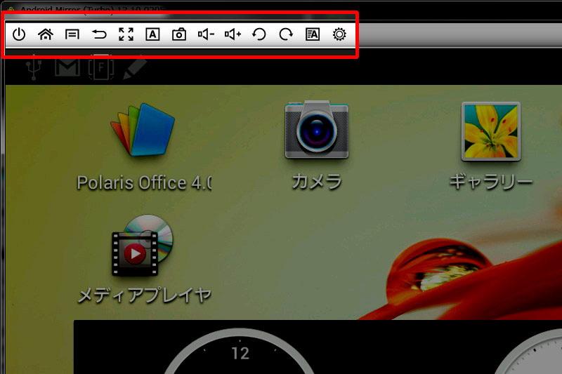 左は、PCに接続したマウスを使い、PC上のAndroid Mirrorアプリケーションの表示をドラッグし、Android端末のホーム画面ページを切り替えている様子。もちろんAndroid端末側の表示も追従する。ほか、Android Mirrorアプリケーションのウィンドウ上部のボタンでAndroid端末をコントロールできる