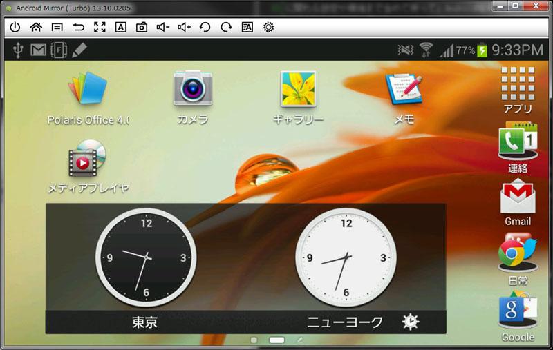 Android端末の表示向きに合わせて、PC上のウィンドウ/表示向きも自動的に変わる。PC上のウィンドウの表示向きを強制的に変えることもできる