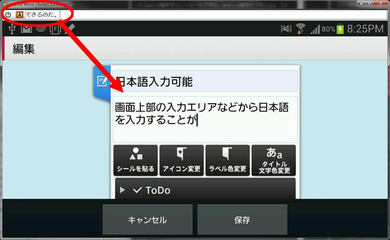 英語は直接入力可能。Android端末を操作して入力したときと同様の挙動をする。日本語を入力する場合はテキストボックス経由で入力するので、Android端末を操作した感じとは少々異なる
