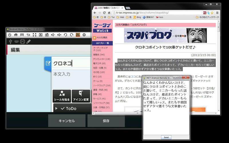 PCのウェブブラウザ上のテキストをコピーし、これをAndroid Mirrorアプリケーションのテキストボックスにペースト。次いで[Send]ボタンをクリックすれば、ペーストしたテキストがAndroid端末のアプリに引き渡される