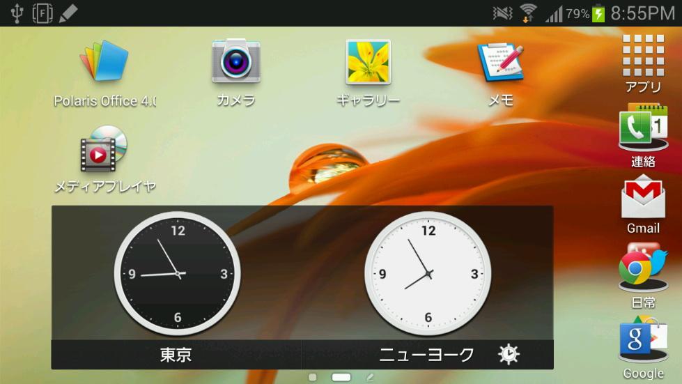 Android Mirrorアプリケーションではアイコンをクリックするだけでスクリーンショットを取れる。写真右が取ったスクリーンショット