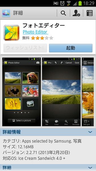「Samsung Apps」で入手できる「フォトエディター」