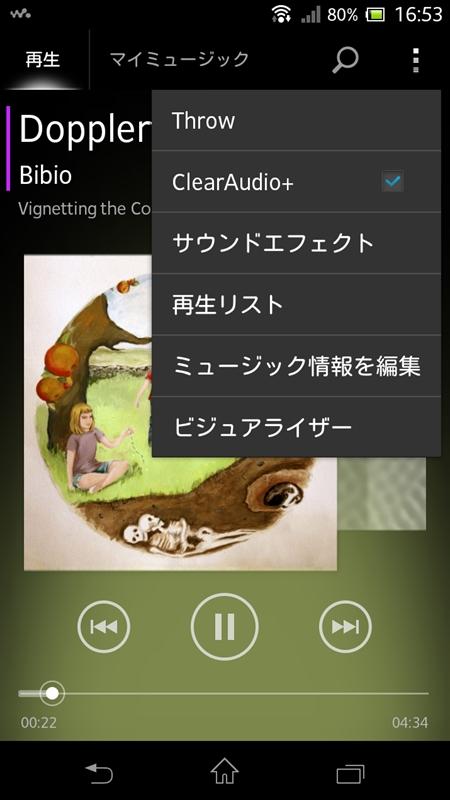「ClearAudio+」はワンタッチで高音質に変換できる便利な機能