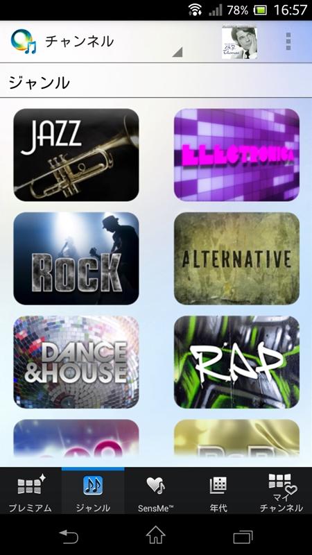 好みのチャンネルなどを選んで、聴き放題で楽しめる「Music Unlimited」