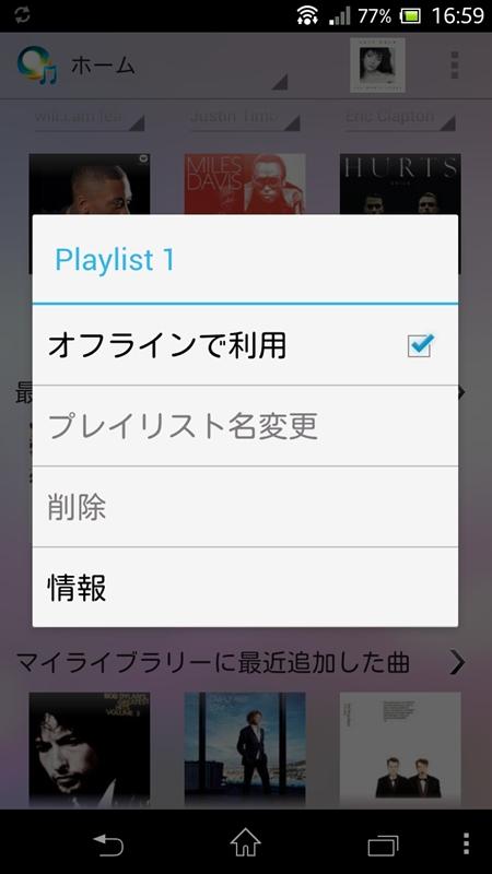 好きな曲をまとめてプレイリストを作成可能。楽曲をダウンロードして、オフラインで聴けるようにもできる