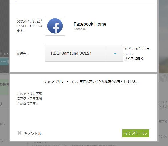 「Facebook Home」がダウンロードできるのだが……