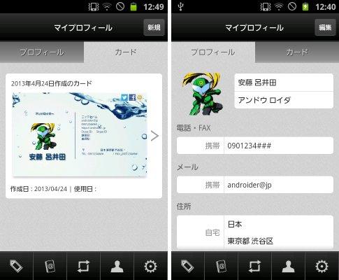 """プロフィールカードがアプリ上で簡単に作れるぜ。 「<a class="""""""" href=""""https://androider.jp/official/app/0e09253837542861/?ktw=130425"""">フリックひとつでプロフィールカードを送る連絡先アプリiHolder(アイホルダー)</a>」"""