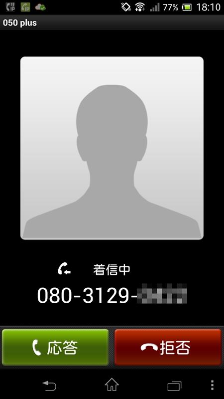 050plusの着信画面。スマホ本来の電話アプリと同じように操作できる