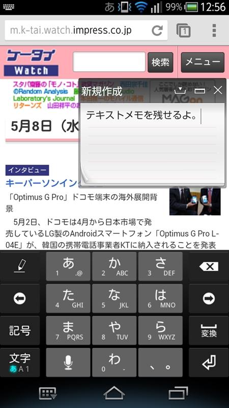 Webブラウジング中にテキストメモ用の小窓を表示