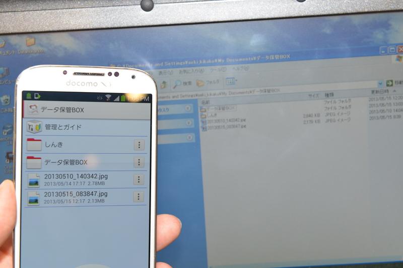 同じアカウントで利用すれば、パソコンから「データ保管BOX」にアクセスも可能