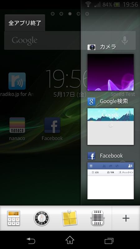 アプリを一括終了できるボタンが追加されたのは、非常にありがたい