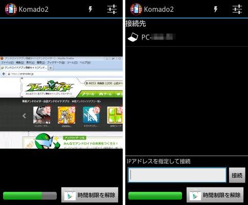 "PCとAndroid端末でデュアルディスプレイ実現! 「<a class="""" href=""https://androider.jp/official/app/0f0d053534c9e737/?ktw=130523"">Komado2</a>」"