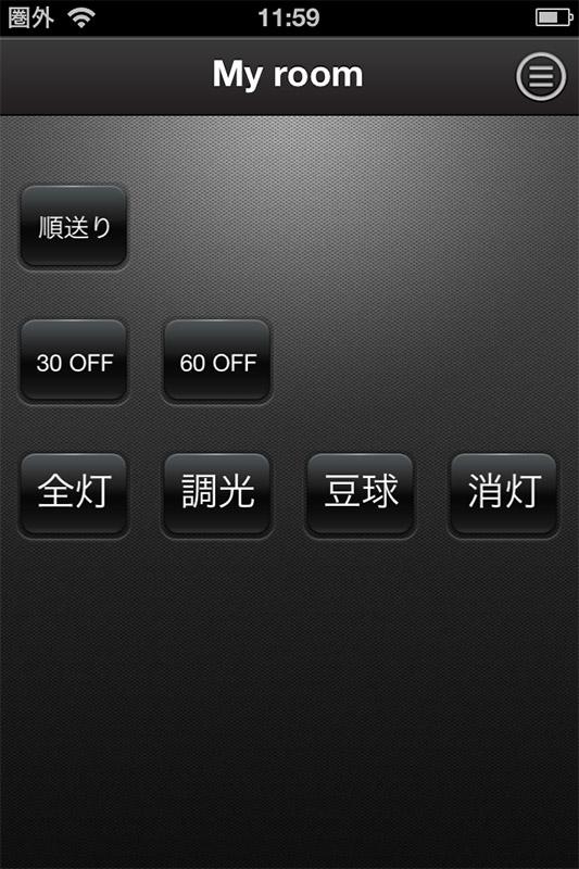 部屋の照明のリモコンも設定。iPhoneで明かりを調整できるのは、なんだか不思議な気分