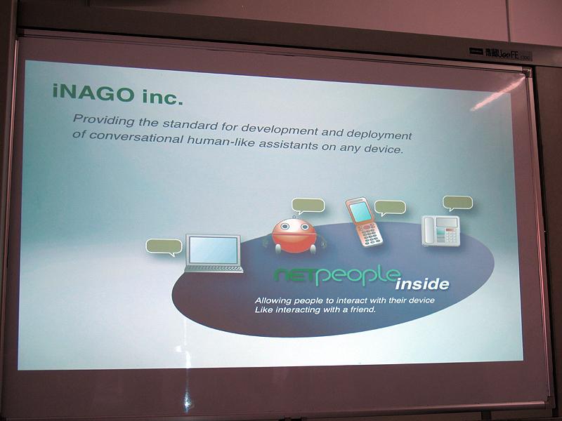 イナゴは対話型インターフェイス基盤「netpeople」を展開する