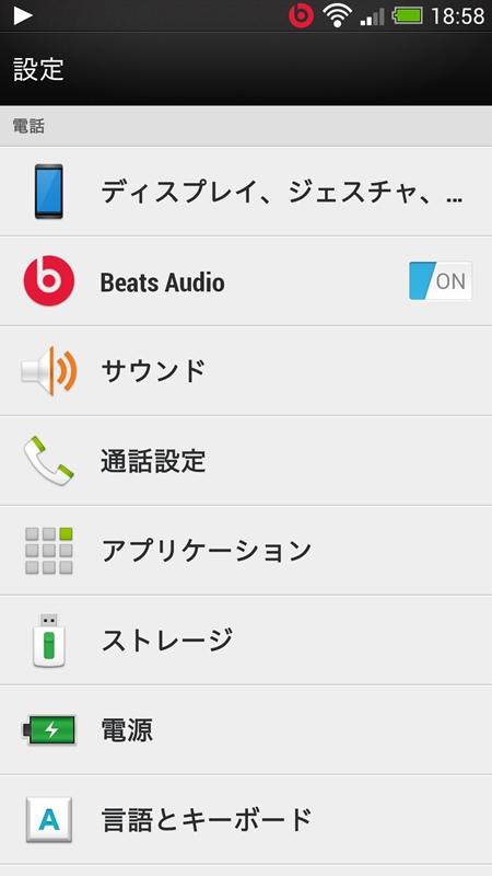 Beats Audioはオンにしておくだけで、音を聴くアプリで有効になる。適用中はステータスバーにアイコンが表示される