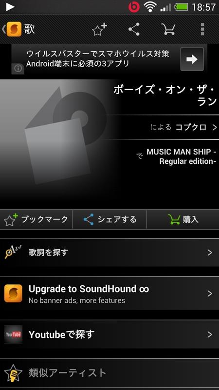 楽曲検索アプリ「SoundHound」がプリインされていて、再生中の楽曲の歌詞を検索したりできる