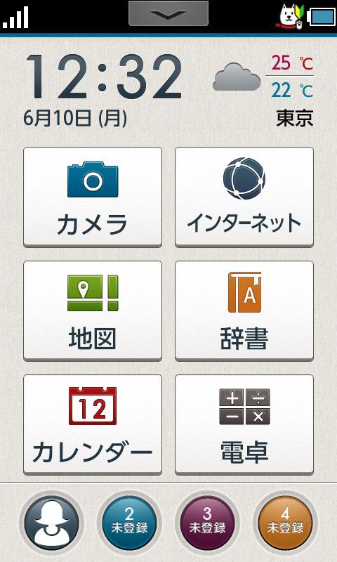 ホーム画面にはアプリや機能が大きめのボタンで並ぶ