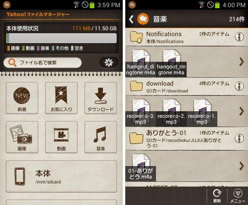 """手書き風のデザインがおしゃれだぜ♪ 「<a class="""""""" href=""""https://androider.jp/official/app/0e0dc73935593e31/?ktw=130620"""">Yahoo!ファイルマネージャー</a>」"""