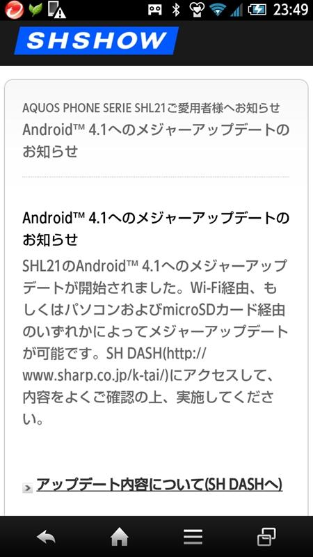 ついに、「Android 4.1へのメジャーアップデートのお知らせ」が……