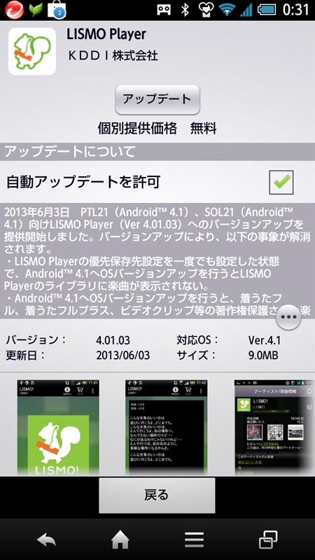 メジャーアップデートが完了したら、au MarketでLISMO Playerをアップデート