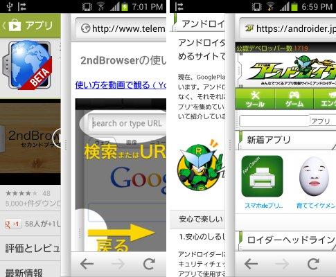 """アプリ画面の上にブラウザを表示できるんだぜ 「<a class="""""""" href=""""https://androider.jp/official/app/4e0d8538abc7b7eb/?ktw=130627"""">セカンドブラウザ</a>」"""