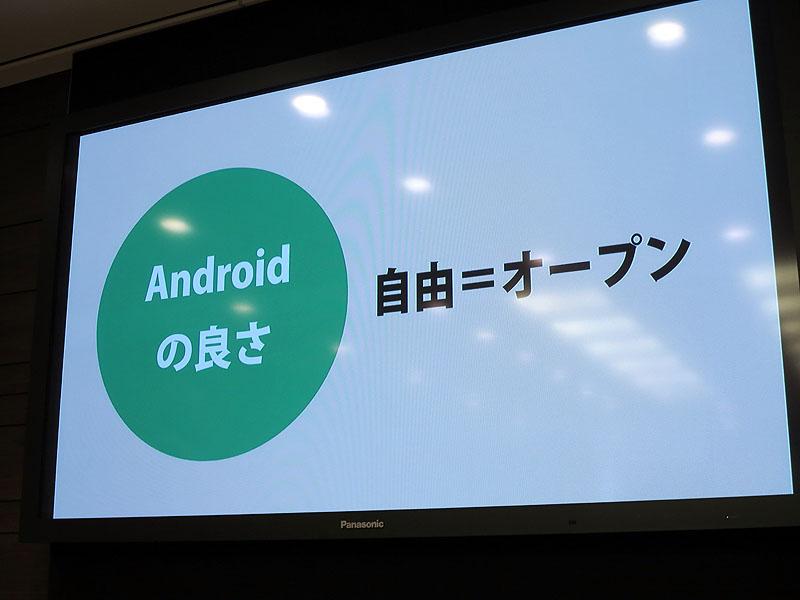 Androidの特性を活かす