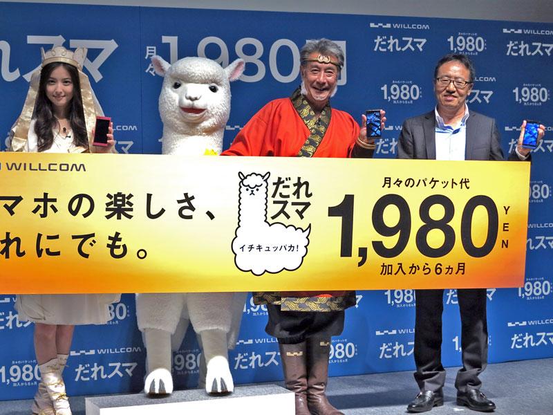 """ウィルコムの宮内氏(一番右)、CMキャラクターの佐々木希(一番左)、高田純次(右から2番目)も登場。アルパカをもじった""""イチキュッパカ""""(左から2番目)の姿も"""