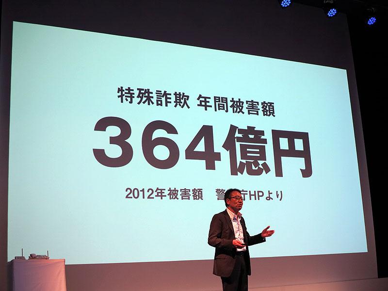電話を介した詐欺が後を絶たない現状に向けて提供される「迷惑電話チェッカー」。西東京市で実験を行う