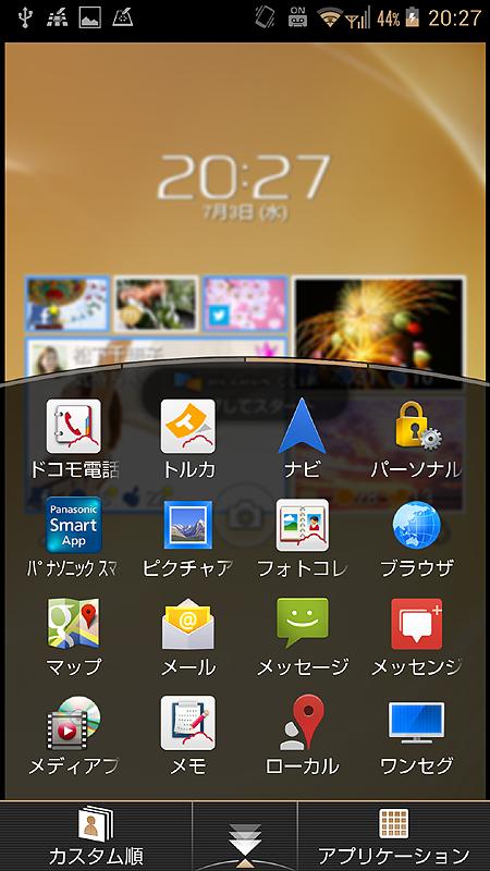 アプリ一覧3